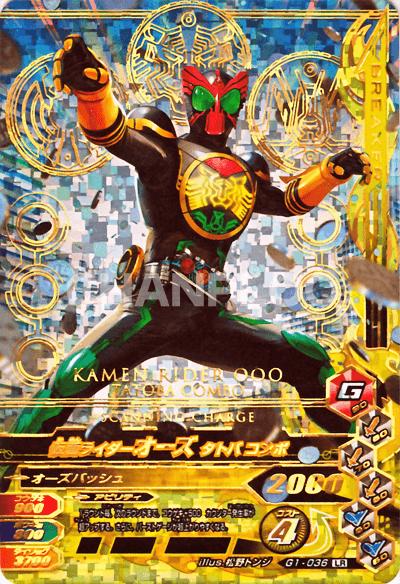 【キズあり特価品】ガシャットヘンシン1弾【LR】仮面ライダーオーズ タトバ コンボ(G1-036)