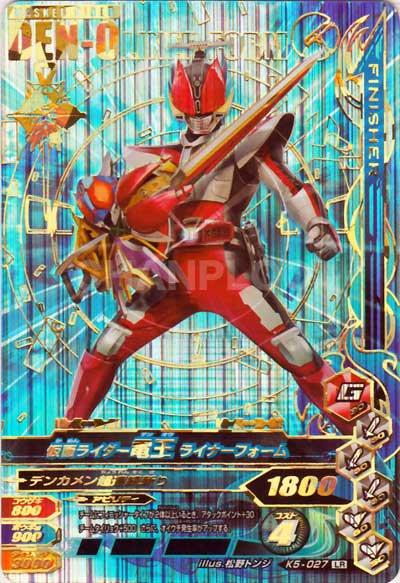 【キズあり特価品】バッチリカイガン5弾【LR】仮面ライダー電王 ライナーフォーム(K5-027)