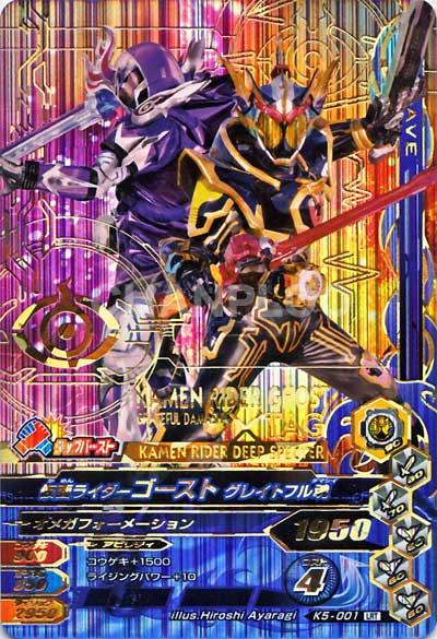 【キズあり特価品】バッチリカイガン5弾【LRT】仮面ライダーゴースト グレイトフル魂(K5-001)