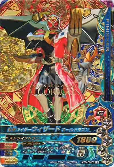 【キズあり特価品】バッチリカイガン3弾【LR】仮面ライダーウィザード オールドラゴン(K3-040)