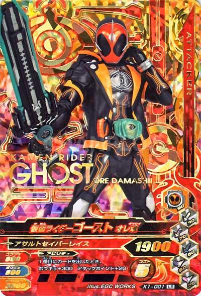 【キズあり特価品】バッチリカイガン1弾【LR】仮面ライダーゴースト オレ魂(K1-001)