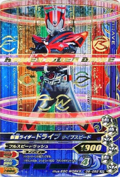 【キズあり特価品】ナイスドライブ6弾【LRSP】仮面ライダードライブ タイプスピード