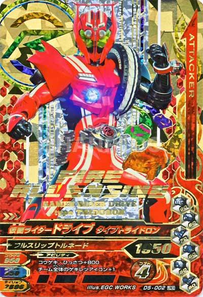 【キズあり特価品】ナイスドライブ5弾【LREX】仮面ライダードライブ タイプトライドロン(D5-002)