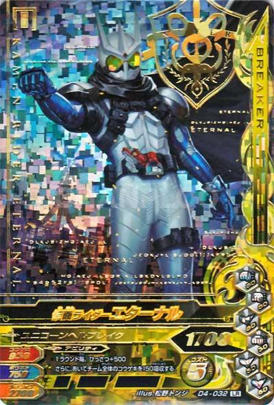 【キズあり特価品】ナイスドライブ4弾【LR】仮面ライダーエターナル (D4-032)
