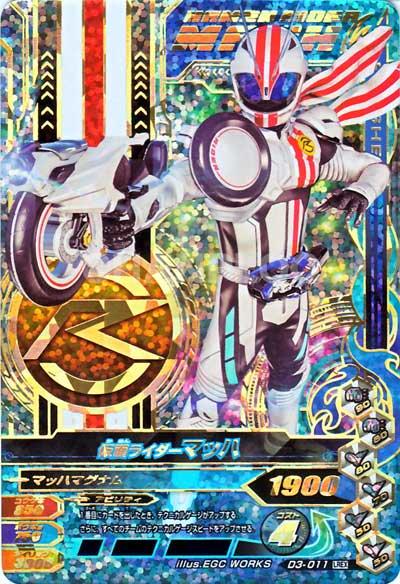 【キズあり特価品】ナイスドライブ3弾【LREX】仮面ライダーマッハ(D3-011)