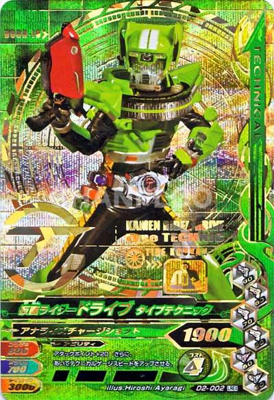 【キズあり特価品】ナイスドライブ2弾【LREX】仮面ライダードライブ タイプテクニック(D2-002)