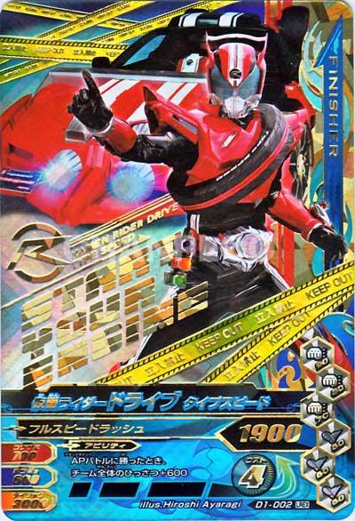 【キズあり特価品】ナイスドライブ1弾【LREX】仮面ライダードライブ タイプスピード(D1-002)