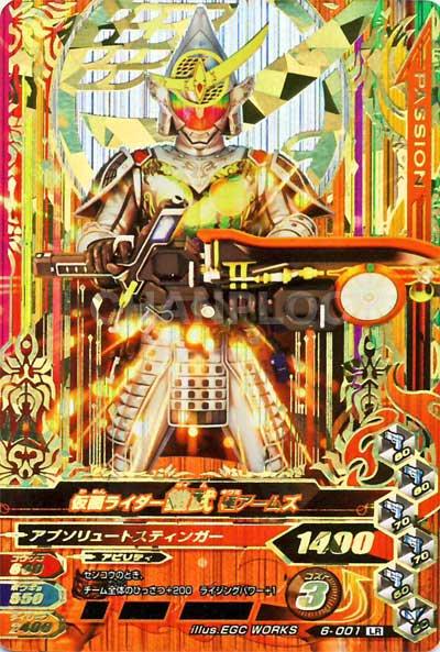 【キズあり特価品】第6弾【レジェンドレア】仮面ライダー鎧武 極アームズ(6-001)