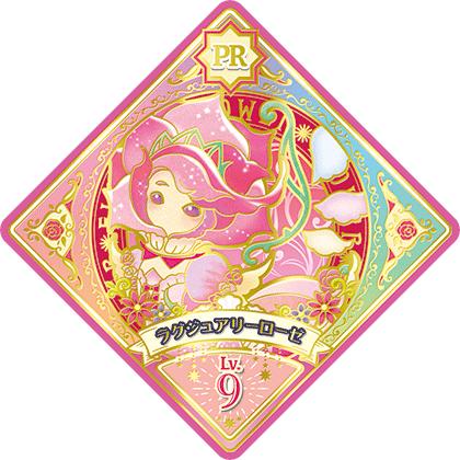 アイカツプラネット!3弾 【PR】ラグジュアリーローゼ(3-1 PR)