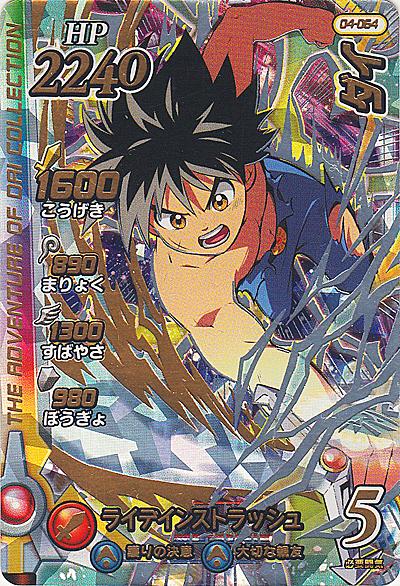 クロスブレイド4弾【シークレット】 ダイ(04-064)