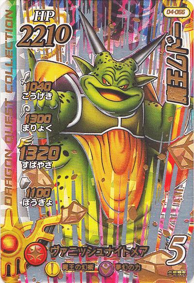 クロスブレイド4弾【シークレット】 魔王ムドー(04-066)