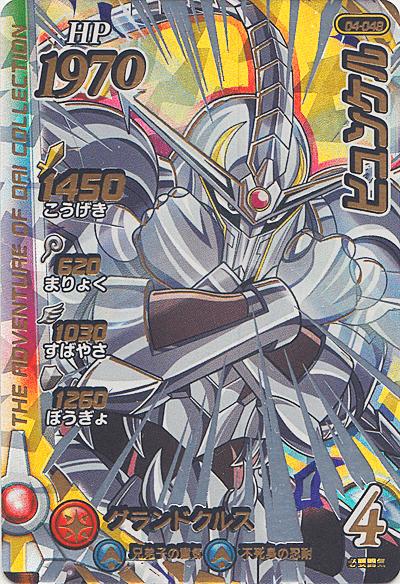 クロスブレイド4弾【パラレル】 ヒュンケル(04-048)