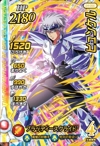 クロスブレイド4弾【ギガレア】 ヒュンケル(04-056)