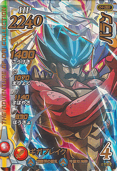【キズあり特価品】クロスブレイド4弾【パラレル】 バラン(04-055)