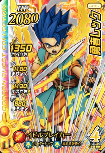 【キズあり特価品】クロスブレイド4弾【ギガレア】 勇者レック(04-057)