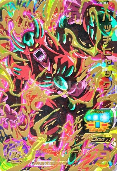 UMT4弾(台湾版)【アルティメット】ハッチヒャック(UMT4-065)