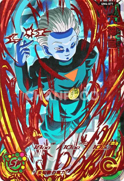 UMT4弾(台湾版)【アルティメット】大神官(UMT4-071)