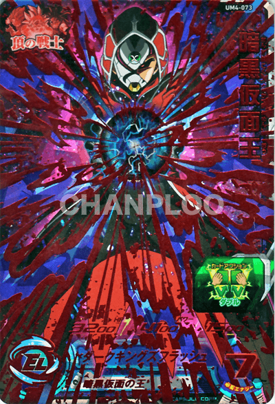 UMT4弾(台湾版)【アルティメット】暗黒仮面王(UMT4-073)