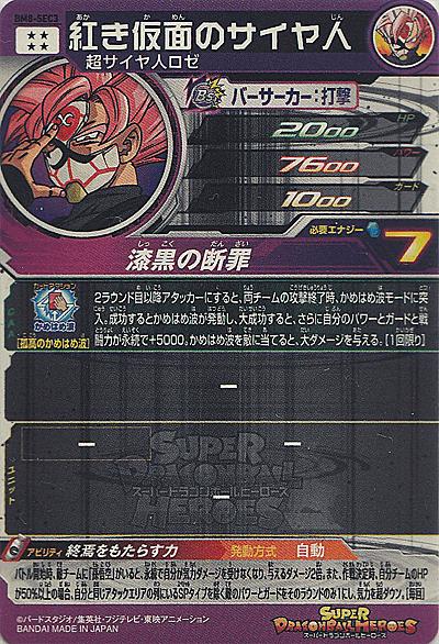 BM8弾【シークレット】紅き仮面のサイヤ人(BM8-SEC3)イメージ画像1