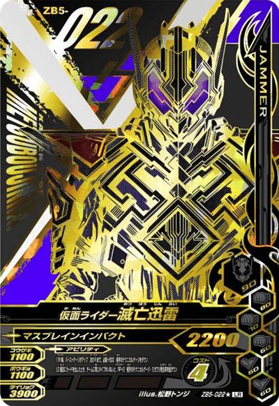 ズバットバットウ5弾【LR】 仮面ライダー滅亡迅雷(ZB5-022★)