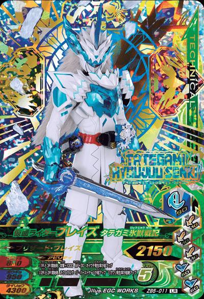 ズバットバットウ5弾【LR】仮面ライダーブレイズ タテガミ氷獣戦記(ZB5-011)