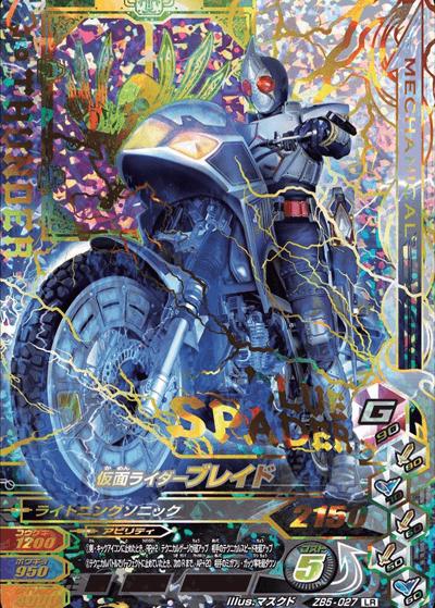 ズバットバットウ5弾【LR】 仮面ライダーブレイド(ZB5-027)