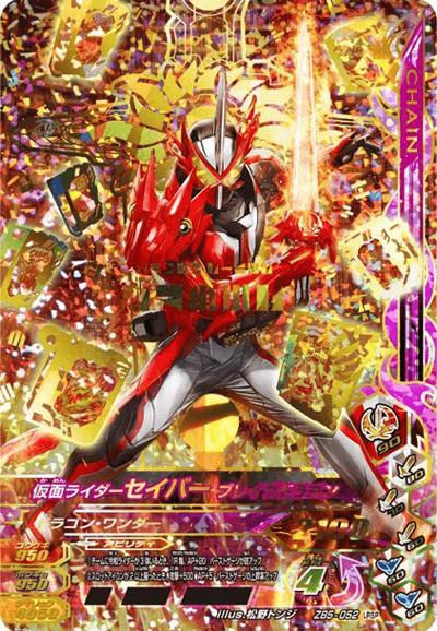 ズバットバットウ5弾【LRSP】仮面ライダーセイバー ブレイブドラゴン(ZB5-052)