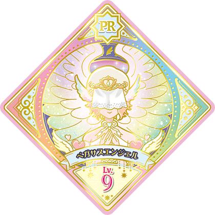 アイカツプラネット!4弾【PR】ペガサスエンジェル(4-1 PR)