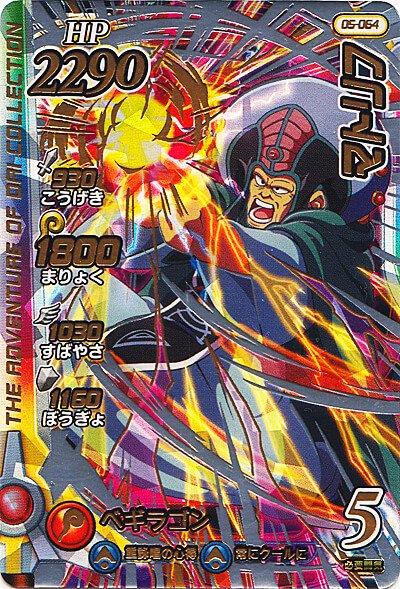 クロスブレイド5弾【シークレット】マトリフ(05-064)