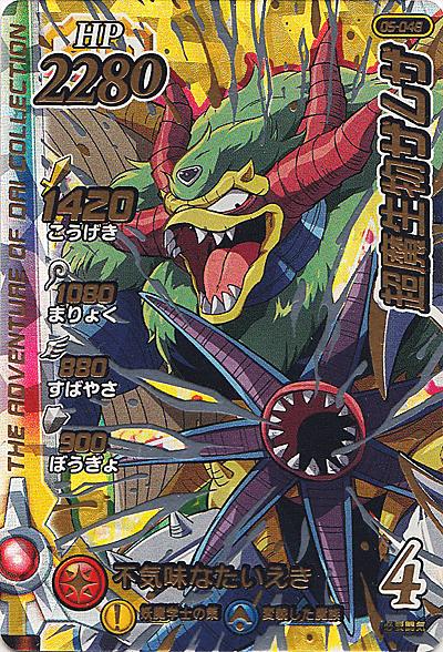 【キズあり特価品】クロスブレイド5弾【パラレル】超魔生物ザムザ(05-048)
