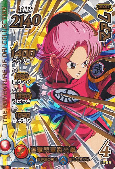 【キズあり特価品】クロスブレイド5弾【パラレル】マァム(05-057)