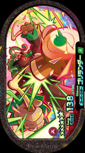 ポケモンメザスタ スーパータッグ1だん【☆6】ゴリランダー(2-1-006)