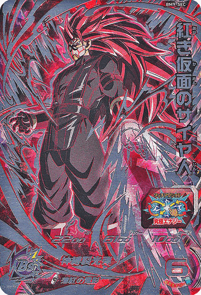 BM9弾【シークレット】紅き仮面のサイヤ人(BM9-SEC)