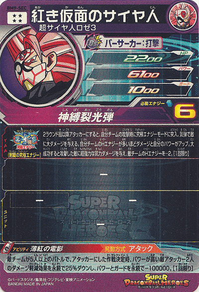 BM9弾【シークレット】紅き仮面のサイヤ人(BM9-SEC)イメージ画像1