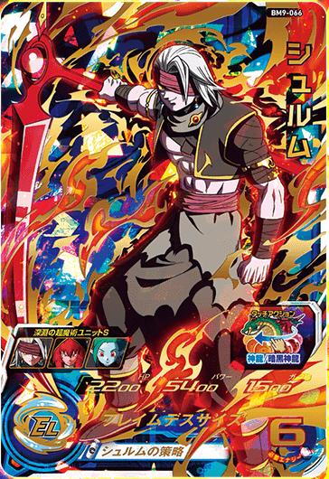 BM9弾【アルティメット】シュルム(BM9-066)