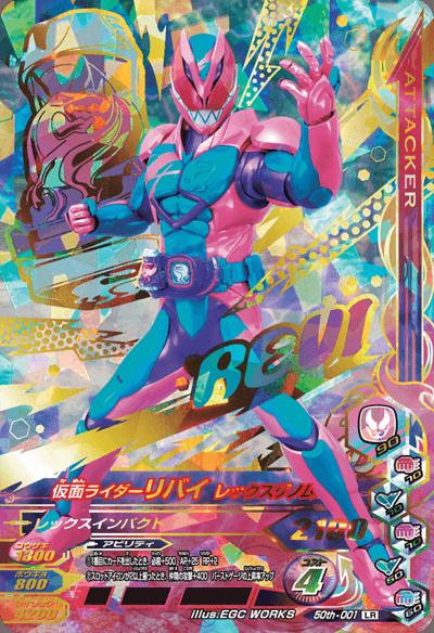 50th Anniversary【LR】仮面ライダーリバイ レックスゲノム(50th-001)
