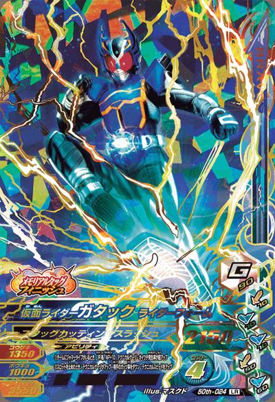 50th Anniversary【LR】仮面ライダーガタック ライダーフォーム(50th-024)