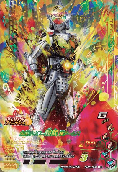50th Anniversary【LR】仮面ライダー鎧武 極アームズ(50th-030)