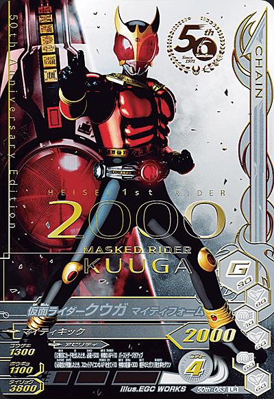 50th Anniversary【LR】仮面ライダークウガ マイティフォーム(50th-063)