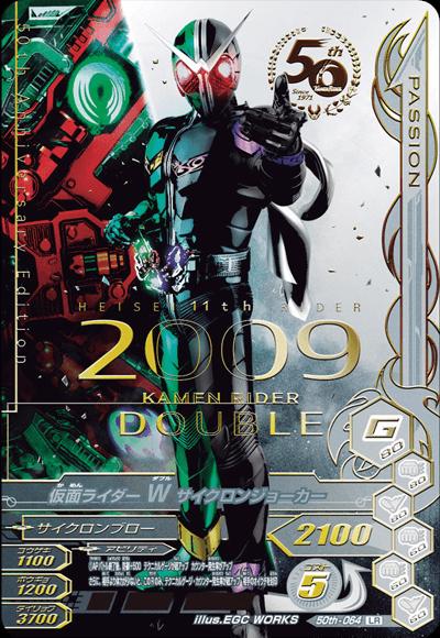50th Anniversary【LR】仮面ライダーW サイクロンジョーカー(50th-064)