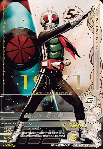 50th Anniversary【LR】仮面ライダー新1号(50th-065)