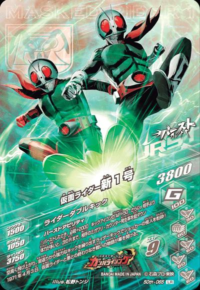 50th Anniversary【LR】仮面ライダー新1号(50th-065)イメージ画像1