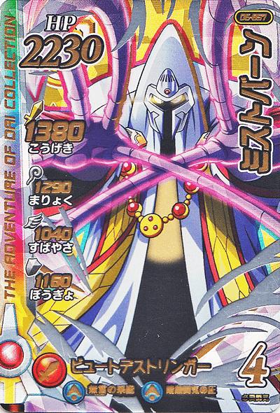 クロスブレイド6弾【パラレル】ミストバーン(パラレル)(06-057)