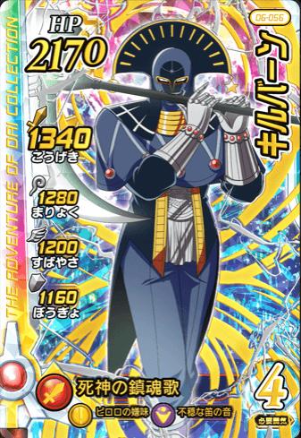 クロスブレイド6弾【ギガレア】キルバーン(06-056)