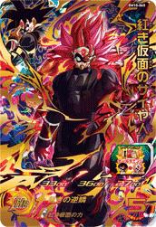 BM10弾【アルティメット】紅き仮面のサイヤ人(BM10-068)