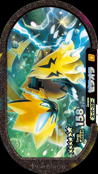 ポケモンメザスタ スーパータッグ2だん【☆6】ゼラオラ(2-2-009)