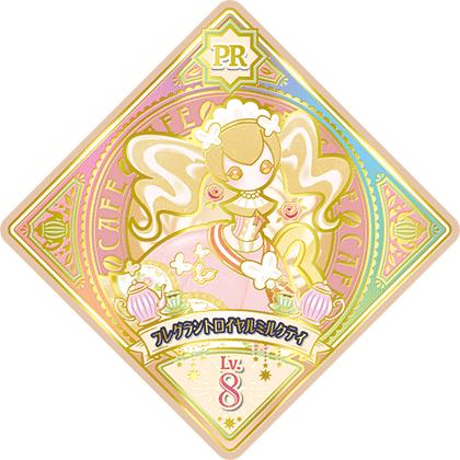 アイカツプラネット!5弾【PR】フレグラントロイヤルミルクティ(5-1 PR)