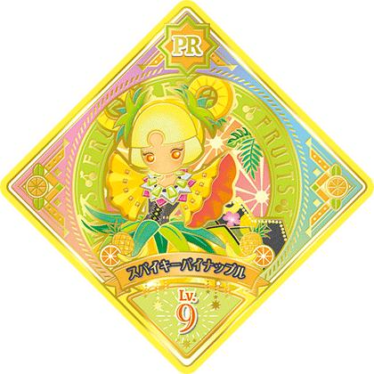 アイカツプラネット!5弾【PR】スパイキーパイナップル(5-2 PR)