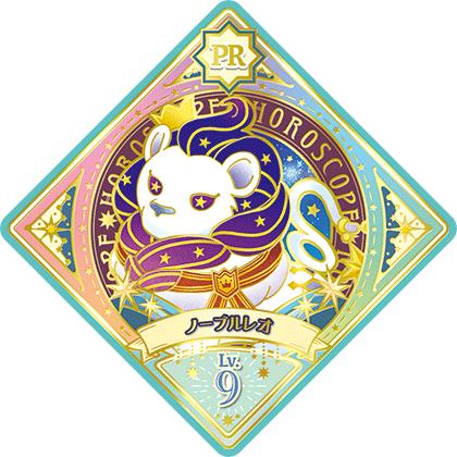 アイカツプラネット!5弾【PR】ノーブルレオ(5-4 PR)