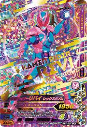 リリリミックス1弾【LR】仮面ライダーリバイ レックスゲノム(RM1-001)